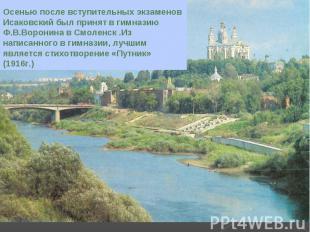 Осенью после вступительных экзаменов Исаковский был принят в гимназию Ф.В.Ворони