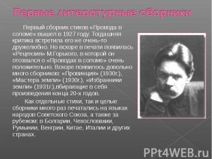 Первые литературные сборники Первый сборник стихов «Провода в соломе» вышел в 19