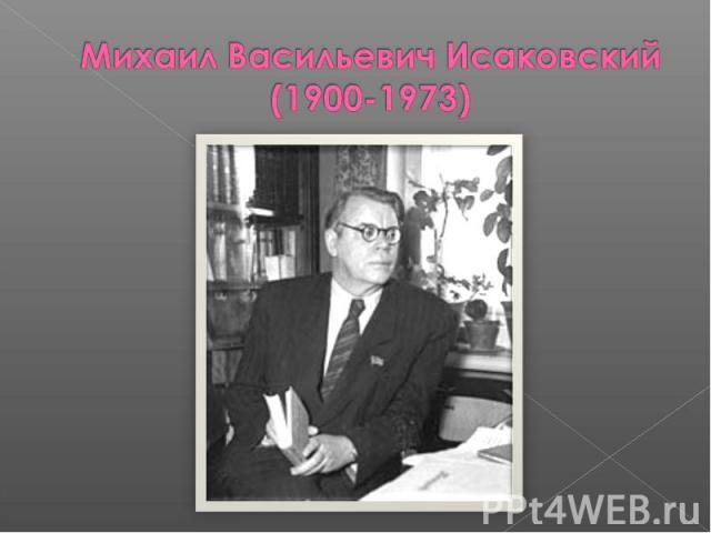 Михаил Васильевич Исаковский(1900-1973)