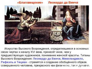«Благовещение» Леонардо да ВинчиИскусство Высокого Возрождения, определившееся в