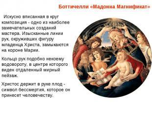 Боттичелли «Мадонна Магнификат»Искусно вписанная в круг композиция - одно из н