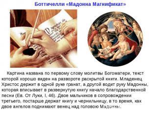 Боттичелли «Мадонна Магнификат» Картина названа по первому слову молитвы Бог