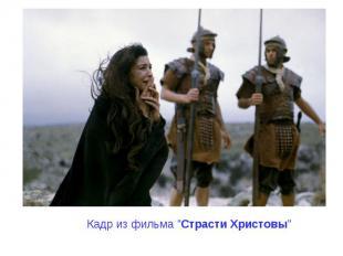 """Кадр из фильма """"Страсти Христовы"""""""