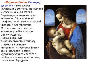 «Мадонна Литта» Леонардо да Винчи - жемчужина коллекции Эрмитажа. На картине изо