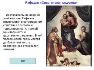Рафаэля «Сикстинская мадонна»Исключительное обаяние этой картины Рафаэля заключа