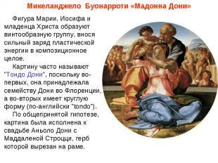 Микеланджело Буонарроти «Мадонна Дони»Фигура Марии, Иосифа и младенца Христа обр