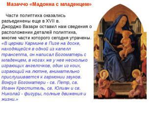 Мазаччо «Мадонна с младенцем» Части полиптиха оказались разъединены еще в XVI