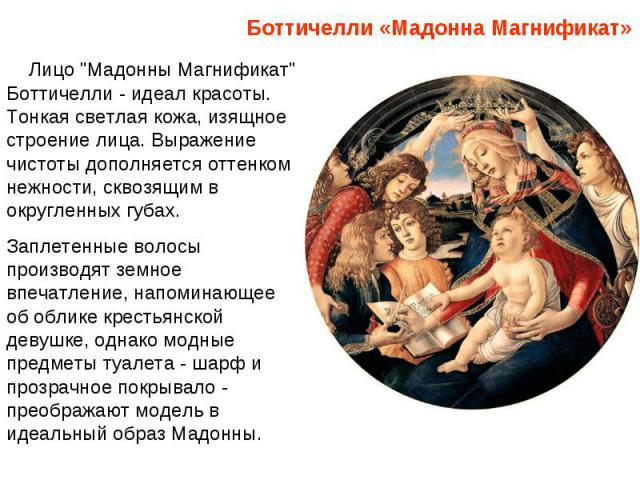 Боттичелли «Мадонна Магнификат» Лицо