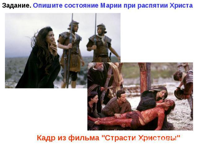 Задание. Опишите состояние Марии при распятии Христа Кадр из фильма