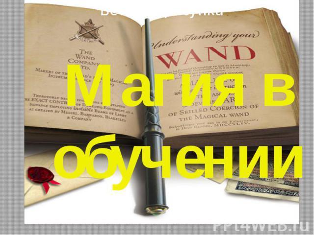 Магия в обучении