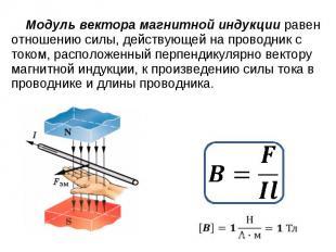 Модуль вектора магнитной индукции равен отношению силы, действующей на проводник