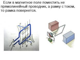 Если в магнитное поле поместить не прямолинейный проводник, а рамку с током, то