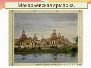 Макарьевская ярмарка.