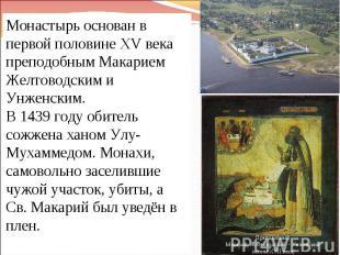 Монастырь основан в первой половине XV века преподобным Макарием Желтоводским и