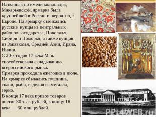 Названная по имени монастыря, Макарьевской, ярмарка была крупнейшей в России и,