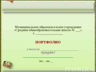 Муниципальное образовательное учреждение «Средняя общеобразовательная школа № __