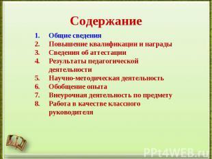 Содержание Общие сведенияПовышение квалификации и наградыСведения об аттестацииР