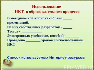 Использование ИКТ в образовательном процессеВ методической копилке собрано _____