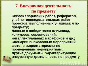 7. Внеурочная деятельность по предмету Список творческих работ, рефератов, учебн