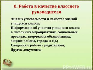 8. Работа в качестве классного руководителяАнализ успеваемости и качества знаний