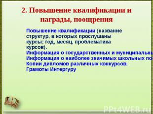 2. Повышение квалификации и награды, поощренияПовышение квалификации (название с