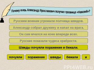Почему князь Александр Ярославович получил прозвище «Невский»?Русским воинам угр