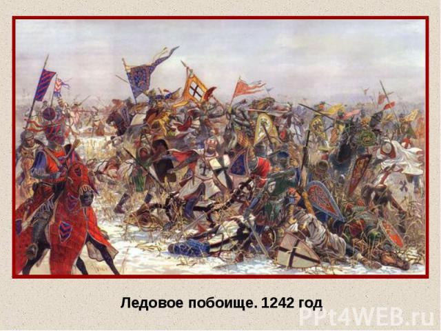Ледовое побоище. 1242 год