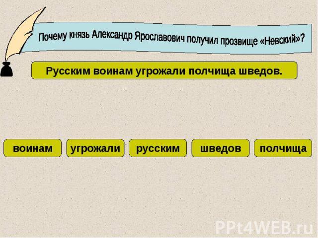 Почему князь Александр Ярославович получил прозвище «Невский»?Русским воинам угрожали полчища шведов.