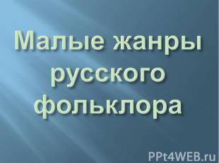 Малые жанры русского фольклора