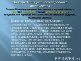 Произведения устного народного творчестваТермин Фольклор впервые был введен в на