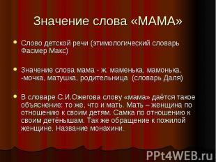Значение слова «МАМА» Слово детской речи (этимологический словарь Фасмер Макс)Зн