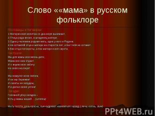 Слово ««мама» в русском фольклореПословицы и поговорки:1.Материнская молитва со