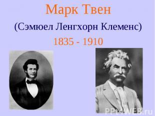 Марк Твен (Сэмюел Ленгхорн Клеменс) 1835 - 1910