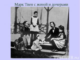 Марк Твен с женой и дочерьми