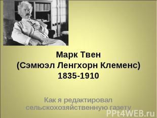 Марк Твен (Сэмюэл Ленгхорн Клеменс) 1835-1910 Как я редактировал сельскохозяйств