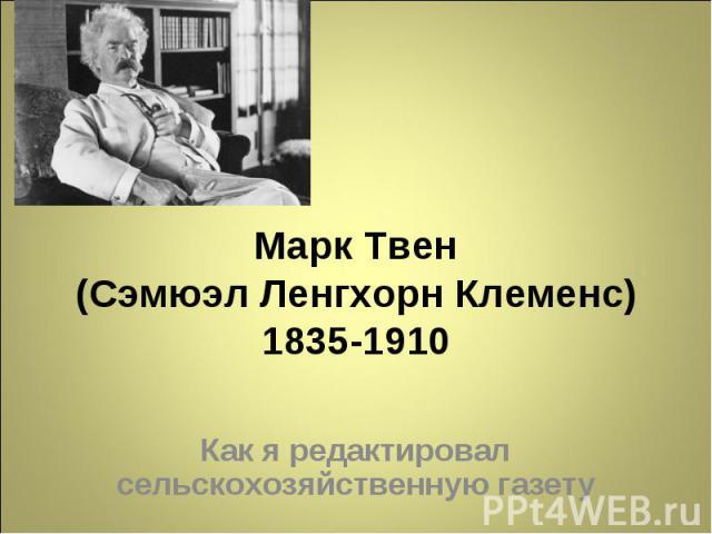 Марк Твен (Сэмюэл Ленгхорн Клеменс) 1835-1910 Как я редактировал сельскохозяйственную газету