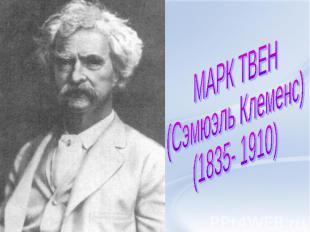Марк Твен (Сэмюэль Клеменс) (1835- 1910)