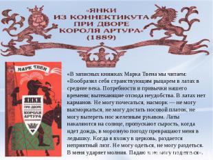 «В записных книжках Марка Твена мы читаем: «Вообразил себя странствующим рыцарем