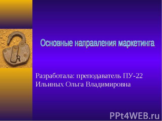 КАКИЕ БЫВАЮТ МАРКИ АВТОМОБИЛЕЙ? Разработала: преподаватель ПУ-22 Ильиных Ольга Владимировна