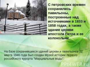 С петровских времен сохранились павильоны, построенные над источниками в 1833 и