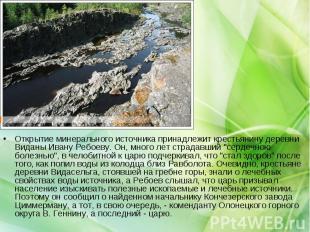 Открытие минерального источника принадлежит крестьянину деревни Виданы Ивану Реб