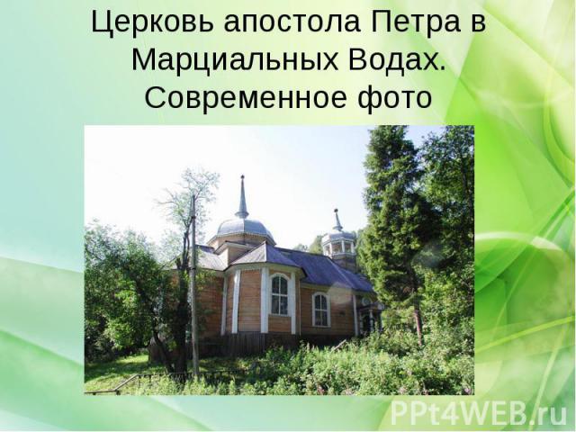 Церковь апостола Петра в Марциальных Водах.Современное фото