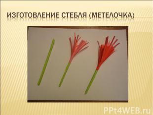 Изготовление стебля (метелочка)