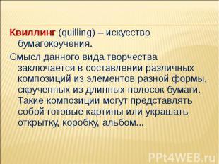 Квиллинг (quilling) – искусство бумагокручения.Смысл данного вида творчества зак