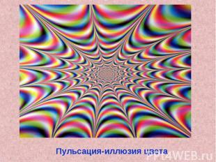 Пульсация-иллюзия цвета