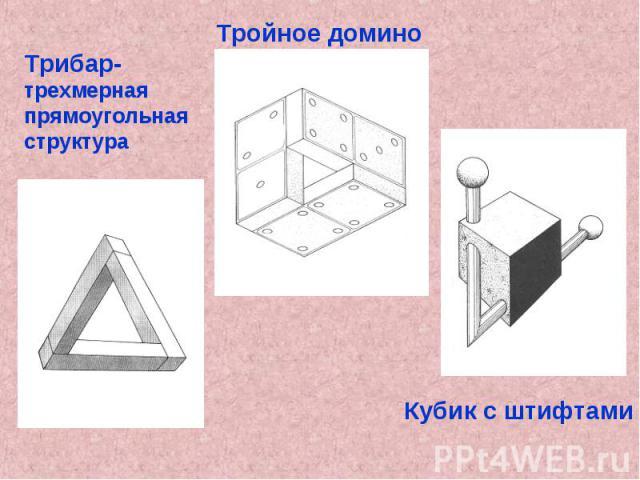 Тройное доминоТрибар-трехмерная прямоугольная структураКубик с штифтами