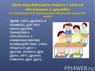 Урок окружающего мира в 1 классе«Поговорим о дружбе»(по программе Н.Ф. Виноградо