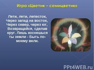 Игра «Цветик – семицветик»Лети,лети,лепесток,Череззападнавосток,Черезсеве