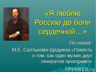 «Я люблю Россию до боли сердечной…» По сказке М.Е. Салтыкова-Щедрина «Повесть о