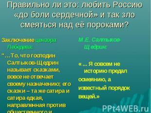 Правильно ли это: любить Россию «до боли сердечной» и так зло смеяться над её по